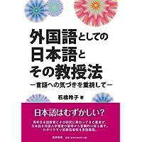 外国語としての日本語とその教授法:言語への気づきを重視して