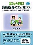 薬効分類別 服薬指導のエッセンス 改訂第3版~薬剤師のための患者さんへの接し方と服薬指導~