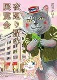 夜廻り猫の展覧会 (モーニングコミックス)