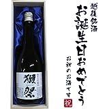 人気銘酒【誕生日おめでとう】獺祭 純米大吟醸 磨き50 720 ml 桐箱入り包装済み
