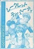 シークレットティーパーティ (Animate Collection 12 ジリオン・カセッ)