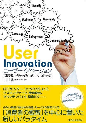 ユーザーイノベーション―消費者から始まるものづくりの未来の詳細を見る