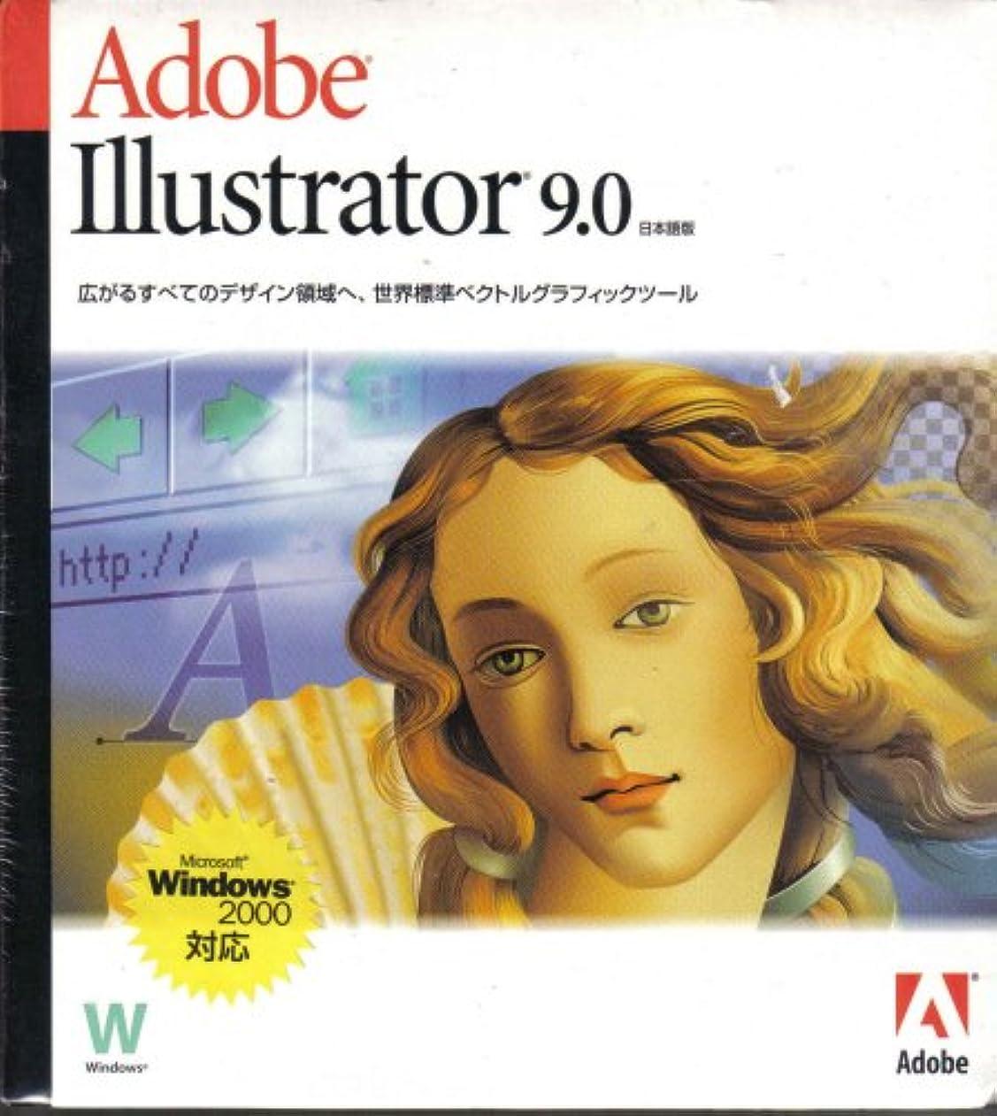 人形乳剤不正確ADOBE ILLUSTRATOR 9.0 WINDOWS 日本語 通常版