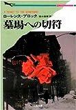 墓場への切符—マット・スカダー・シリーズ (二見文庫—ザ・ミステリ・コレクション)