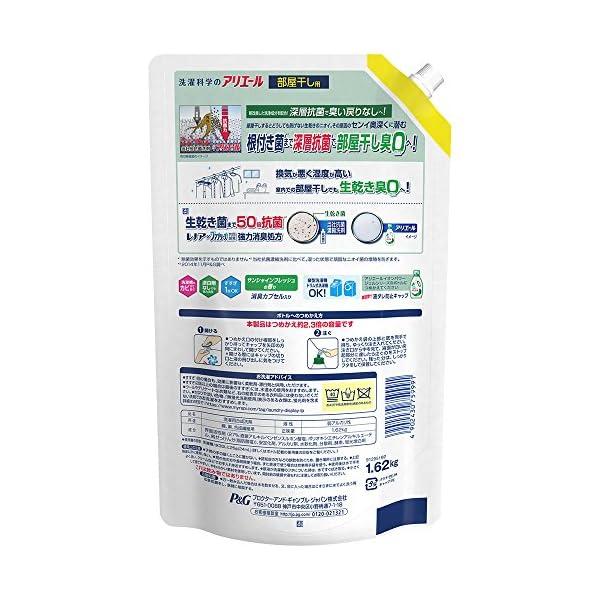 【まとめ買い】 アリエール 洗濯洗剤 液体 リ...の紹介画像6