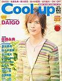 Cool-up (クールアップ) 2009年 11月号 [雑誌]