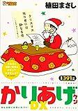 かりあげクンデラックス 聖なる夜にお笑いギフト! (アクションコミックス(COINSアクションオリジナル))