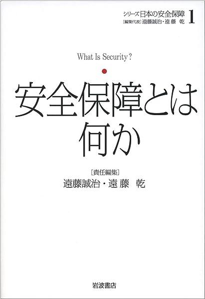 安全保障とは何か (シリーズ 日本の安全保障 第1巻) | 遠藤 誠治, 遠藤 ...