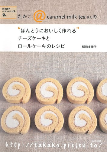 """チーズケーキとロールケーキのレシピ (""""ほんとうにおいしく作..."""
