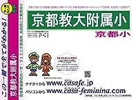 京都教育大学附属京都小学校【京都府】 合格模試B1~10(セット1割引)