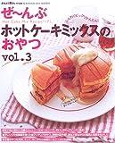 ぜ~んぶホットケーキミックスのおやつ―Hot cake mix recipe 171 (Vol.3) (Gakken hit mook)
