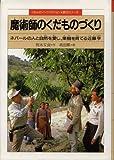 魔術師のくだものづくり―ネパールの人と自然を愛し、果樹を育てる近藤亨 (くもんのノンフィクション・愛のシリーズ)