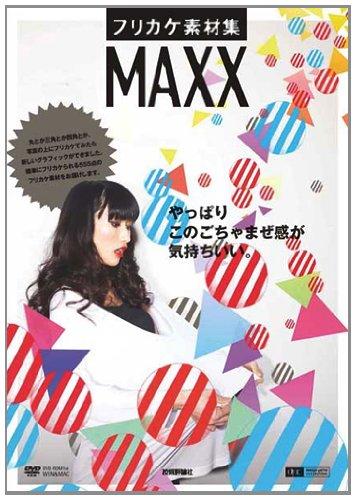 フリカケ素材集 MAXX (design parts collection)の詳細を見る