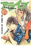 アライブ 最終進化的少年(19) (月刊少年マガジンコミックス)