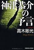 神津恭介の予言 (光文社文庫)