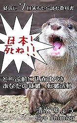就活に7回落ちたら読む教科書: 「日本!死ね!!」と叫ぶ前に見直すべきあなたの就職・転職活動