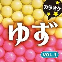 虹 (オリジナルアーティスト:ゆず) [カラオケ]