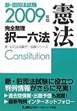 2009年版 新・旧司法試験 完全整理択一六法 憲法