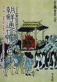 朝鮮通信使と日本人―江戸時代の日本と朝鮮
