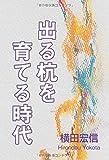 「出る杭を育てる時代」横田 宏信