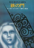 鉄の門 (ハヤカワ・ミステリ文庫)