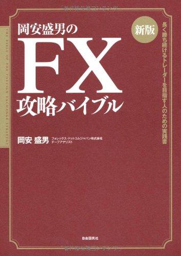 新版岡安盛男のFX攻略バイブル-長く勝ち続けるトレーダーを目指す人のための実践書の詳細を見る