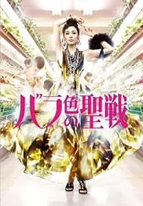 バラ色の聖戦DVD BOX