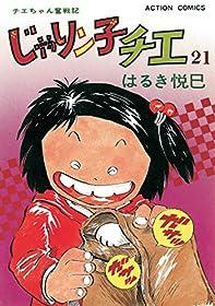 じゃりン子チエ 新訂版 : 21 (アクションコミックス)