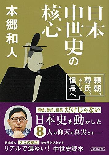 日本中世史の核心 頼朝、尊氏、そして信長へ (朝日文庫)