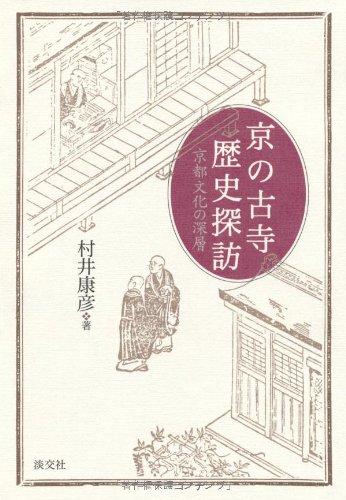 京の古寺 歴史探訪―京都文化の深層の詳細を見る