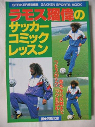ラモス瑠偉のサッカーコミックレッスン (ストライカー特別編・・・