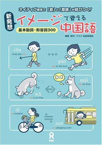 CD付 新発想イメージで覚える中国語/基本動詞・形容詞300の詳細を見る