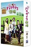 パラダイス牧場 完全版 DVD BOX II[DVD]