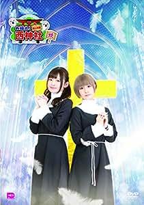 お祓え!西神社Vol.9 [DVD]