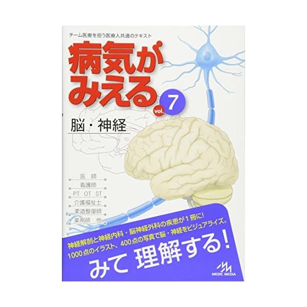 病気がみえる 〈vol.7〉 脳・神経 (Med...の商品画像