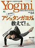 YOGINI(ヨギーニ) VOL.64 (エイムック 4080)