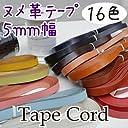 【INAZUMA】 ヌメ革テープ5mm幅。本革コード1m単位。カバンの持ち手(バッグハンドル) などに。NT-5 8赤