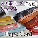 【INAZUMA】 ヌメ革テープ5mm幅。本革コード1m単位。カバンの持ち手(バッグハンドル)などに。NT-5#7黒