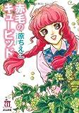 赤毛のキューピッド (ホラーMコミック文庫)