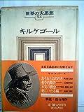 世界の大思想〈第24巻〉キルケゴール (1966年)おそれとおののき 哲学的断片 不安の概念 死にいたる病