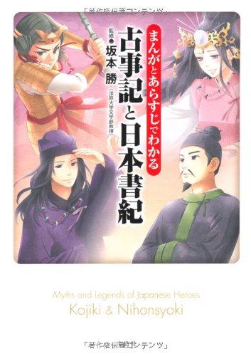 まんがとあらすじでわかる古事記と日本書紀 (宝島SUGOI文庫)の詳細を見る