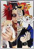 れんコテ V系バンドマン×やんちゃネコの育猫奮闘記 / 柴田 亜美 のシリーズ情報を見る