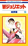 Wジュリエット 13 (花とゆめコミックス)