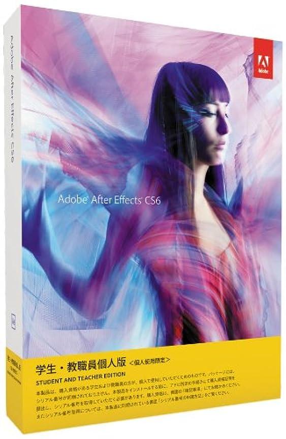 代わって円形ためらう学生?教職員個人版 Adobe After Effects CS6 Windows版 (要シリアル番号申請)