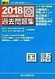 大学入試センター試験過去問題集国語 2018 (大学入試完全対策シリーズ)
