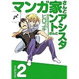 マンガ家さんとアシスタントさんと 2巻 (デジタル版ヤングガンガンコミックス)