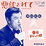 THE ROOTS ~偉大なる歌謡曲に感謝~(初回限定盤)(DVD+7inchレコード+Book) 画像