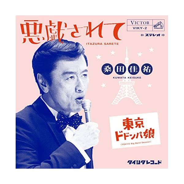 THE ROOTS ~偉大なる歌謡曲に感謝~(...の紹介画像2