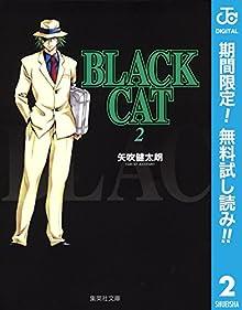 BLACK CAT【期間限定無料】 2 (ジャンプコミックスDIGITAL)