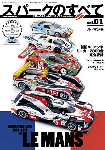 世界一のスケールミニチュアカーメーカー スパーク のすべて vol.01 ル・マン編 (SAN-EI MOOK)